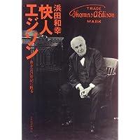 快人エジソン―奇才は21世紀に甦る