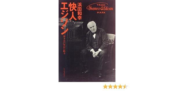 快人エジソン―奇才は21世紀に甦...