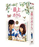 [DVD]最上のボクら with you DVD-BOX2