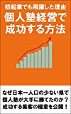 個人塾経営で成功する方法: 日本一人口の少ない場所で初起業でも大躍進した創業時の集客のキモ