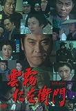 雲霧仁左衛門 DVD-BOX[DVD]