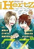 iHertZ band.28 特集「クズ」 (ミリオンコミックスiHertZ)