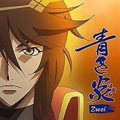 青き炎♪ZweiのCDジャケット