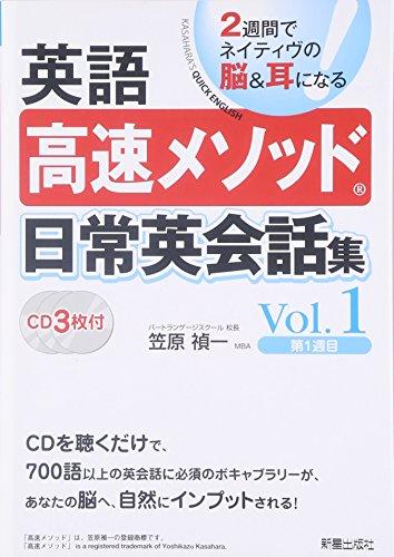 英語高速メソッド 日常英会話集〈Vol.1〉の詳細を見る