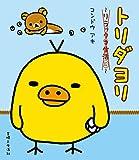 リラックマ生活3 トリダヨリ (ねーねーブックス)