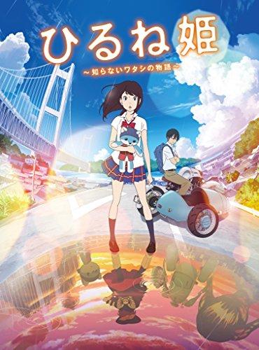 ひるね姫 ~知らないワタシの物語~ Blu-rayスタンダード・...[Blu-ray/ブルーレイ]