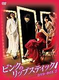 ピンクのリップスティック DVD-BOX 2[DVD]