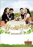 春の輪舞曲〈ロンド〉DVD-BOX6[DVD]