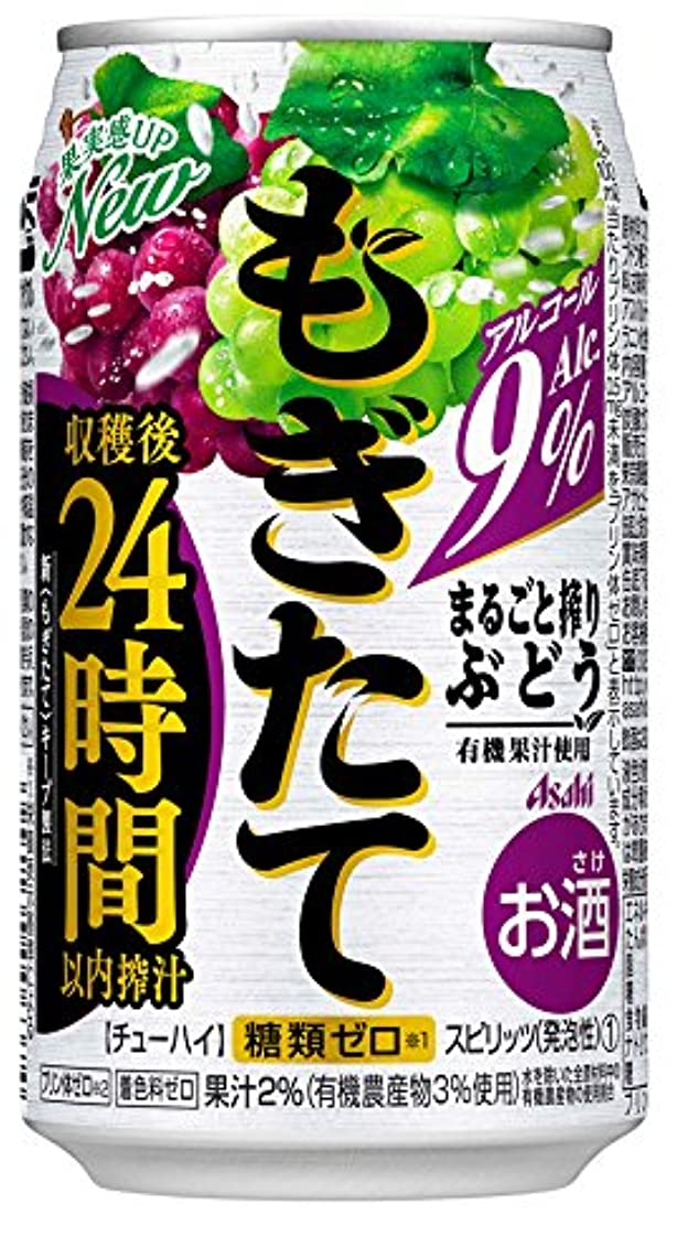 ご注意可動ハードアサヒ もぎたて 新鮮ぶどう 缶 (350ml×24本)×2ケース