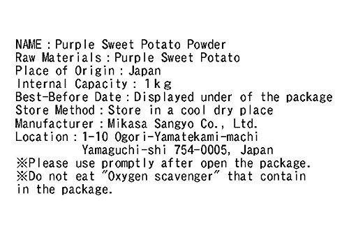 【鹿児島県産100%使用】むらさきいもパウダー(紫芋パウダー)1kg入り(野菜パウダー100% 粉末野菜)MI1kg