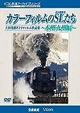 カラーフィルムのSL(蒸気機関車)たち ?本州・九州編? [DVD]