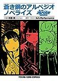 蒼き鋼のアルペジオ ノベライズ (ヤングキングコミックス)