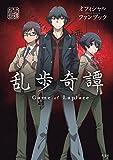 乱歩奇譚 Game of Laplace オフィシャルファンブック