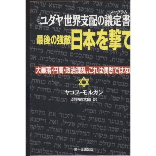 最後の強敵日本を撃て―大暴落・円高・政治混乱、これは偶然ではない ユダヤ世界支配の議定書(プログラム)