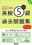 2017年度版 カコタンBOOKつき 英検5級過去問題集 (英検過去問題集)