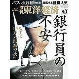 週刊東洋経済 2018年6月2日号 [雑誌](銀行員の不安 み..