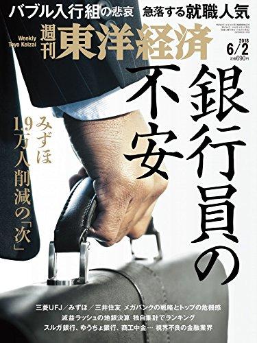 週刊東洋経済 2018年6月2日号 [雑誌](銀行員の不安 みずほ1.9万人削減の「次」)
