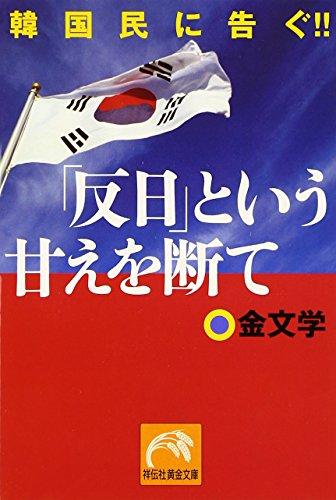 「反日」という甘えを断て―韓国民に告ぐ!! (祥伝社黄金文庫)の詳細を見る
