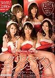 クリスマスエンジェルズ ~聖なる夜のハーレムサンタ~ [DVD]