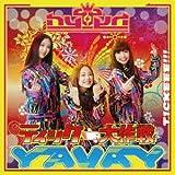 ティッケー大作戦!~YAVAY / HYPER TICKEEE QUEENの歌 ※ハイパー・デラックス・エディション