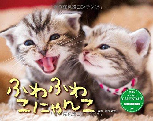 ふわふわこにゃんこ (インプレスカレンダー2015)