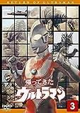 帰ってきたウルトラマン Vol.3[DVD]