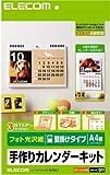 ELECOM カレンダーキット EDT-CALA4WK / エレコム