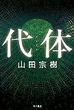代体 (角川書店単行本)