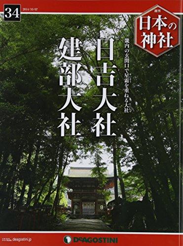 日本の神社 34号 (日吉大社・建部大社) [分冊百科]