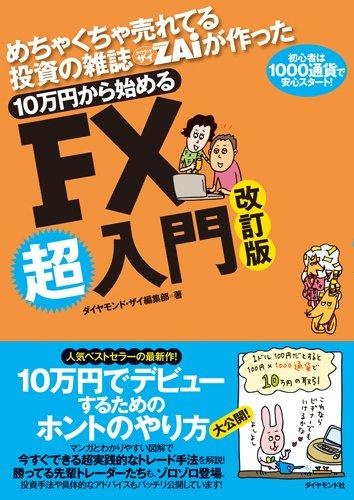 めちゃくちゃ売れてる投資の雑誌ザイが作った 10万円から始め...