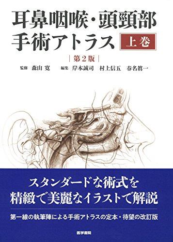 耳鼻咽喉・頭頸部手術アトラス[上巻] 第2版
