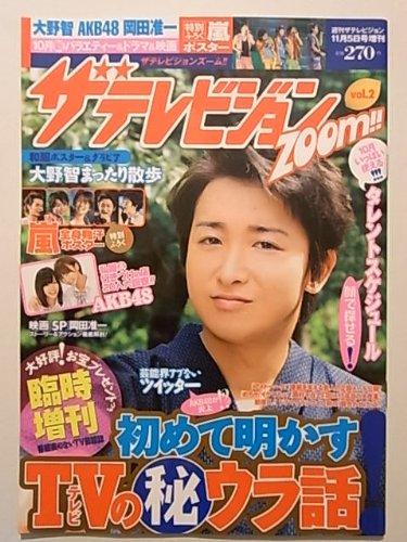『ザテレビジョンZOOM!! (ズーム) VOL.2 2010年 11/5号 和服ポスター&グラビア 大野智 まったり散歩』のトップ画像
