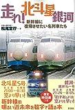 走れ!  北斗星 銀河;新幹線に復帰させたい名列車たち