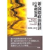 新・国際政治経済の基礎知識 新版 (有斐閣ブックス 97)