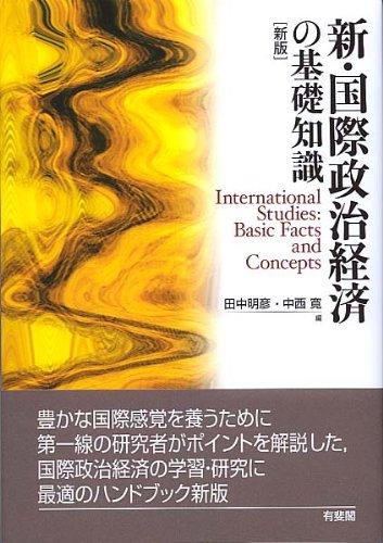新・国際政治経済の基礎知識 新版 (有斐閣ブックス 97)の詳細を見る