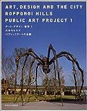 アート・デザイン・都市〈1〉六本木ヒルズ パブリックアートの全貌 (アート・デザイン・都市 Roppongi Hills pub)
