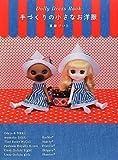 Dolly Dress Book 手づくりの小さなお洋服 通常版