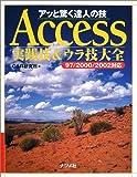 アッと驚く達人の技 Access実践技&ウラ技大全―97/2000/2002対応