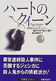 ハートのクイーン―女検死官ジェシカ・コラン〈下〉 (扶桑社ミステリー)