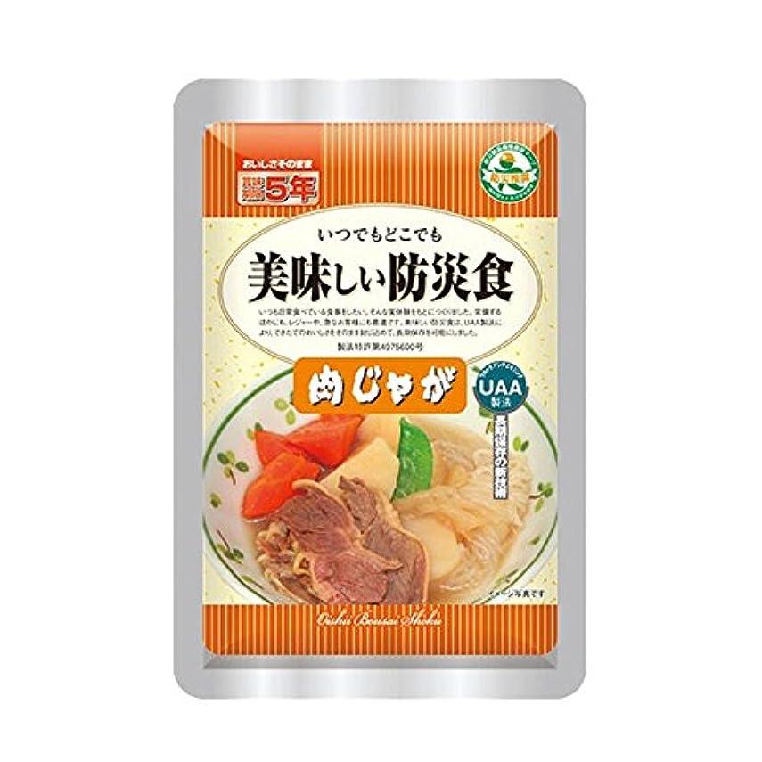 認証に慣れ危険にさらされている美味しい防災食 肉じゃが 5年保存食 非常食 UAA食品 そのまま食べられる長期保存食