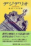 デジデリオ―前世への冒険 (集英社文庫)
