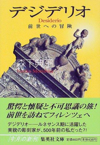 デジデリオ ―前世への冒険― (集英社文庫)の詳細を見る