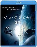 ゼロ・グラビティ 3D&2D ブルーレイセット[Blu-ray/ブルーレイ]