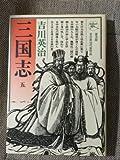 三国志 第5巻 孔明の巻 (六興版・吉川英治代表作品)
