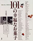 101の幸福なお菓子 (講談社のお料理BOOK)