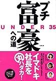UNDER35