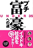 「UNDER35プチ富豪への道」