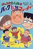 ズッコケ三人組のバック・トゥ・ザ・フューチャー (新・こども文学館)