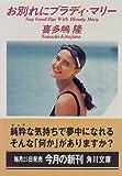 お別れにブラディ・マリー (角川文庫)