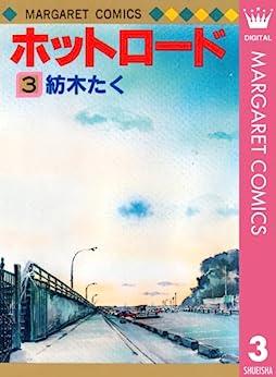 [紡木たく]のホットロード 3 (マーガレットコミックスDIGITAL)